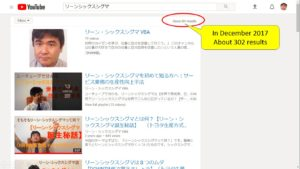 LSS's YouTube Search Result in Jpn Dec 2017
