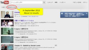 LSS's YouTube Search Result in Jpn Sep 2012