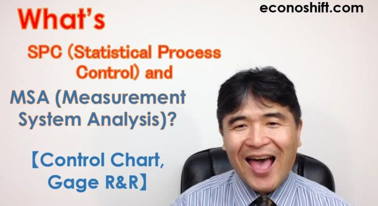 What is SPC (Statistical Process Control) and MSA (Measurement System Analysis)