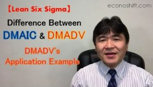 Difference between DMAIC and DMADV, and DMA Application Example
