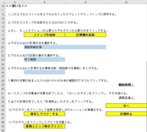 改良版サイクルタイムツールの手順書