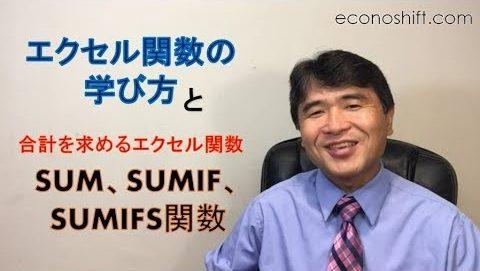 エクセル関数の覚え方と合計を求めるエクセル関数 (SUM、SUMIF、SUMIFS関数)