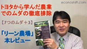 トヨタ7つのムダ+3、農業でのムダの徹底排除【「リーン農場」本レビュー】