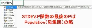STDEV.P関数(標準偏差)