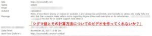Video Request Mail in Jpn