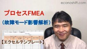 プロセスFMEA(故障モード影響解析)【エクセルテンプレート】