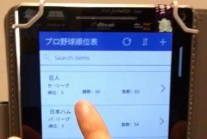 PowerAppsで出来たアプリ