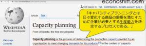 キャパシティプランニングのウィキペディアの説明