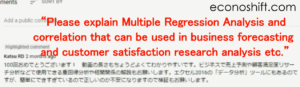 Regression Analysis Video Request