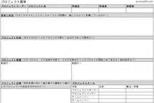 プロジェクト憲章