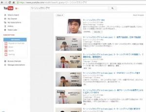 自分の動画YouTube検索結果