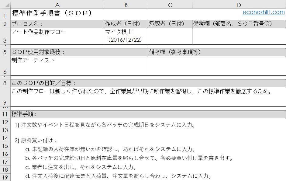 5ステップ、標準作業手順書の作り方【エクセルテンプレート ...