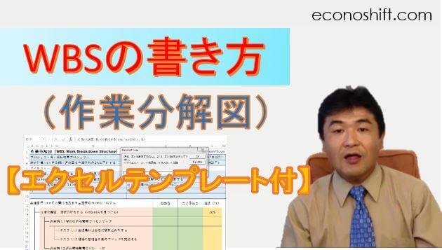 WBS 作業分解図の書き方、エクセルテンプレート
