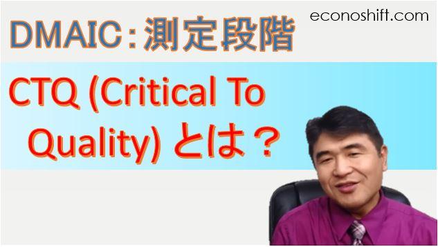 CTQとは?DMAIC測定段階