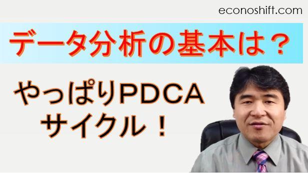 PDCA分析:データ分析の基本は?やっぱりPDCAサイクルなんです