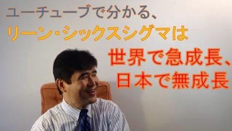 ユーチューブで分かる、リーン・シックスシグマは【世界で急成長、日本で無成長】