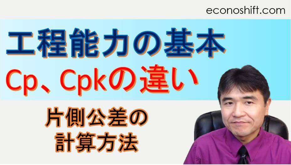 工程能力の基本 Cp、Cpkの違い、
