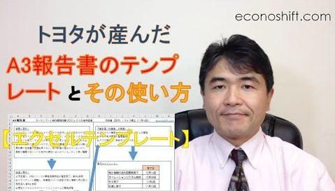 トヨタが産んだA3報告書のテンプレートとその使い方【エクセルテンプレート】