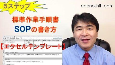 SOP 5ステップ、標準作業手順書 (SOP)の書き方【エクセルテンプレート】