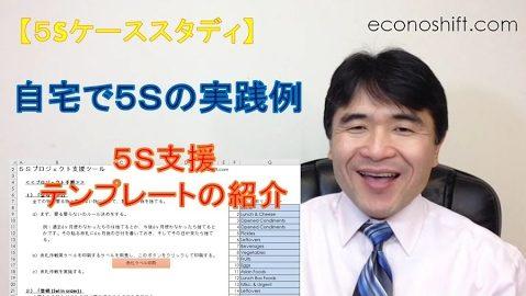 【5Sケーススタディ】自宅で5S 活動例と5S支援テンプレートの紹介