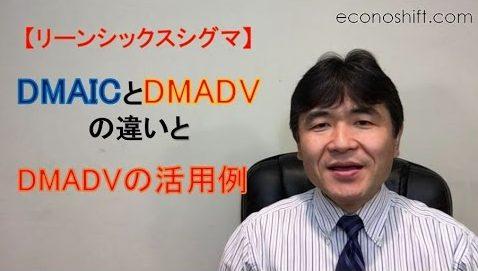 DMAICとDMADVの違いと、DMADVの活用例【リーンシックスシグマ】