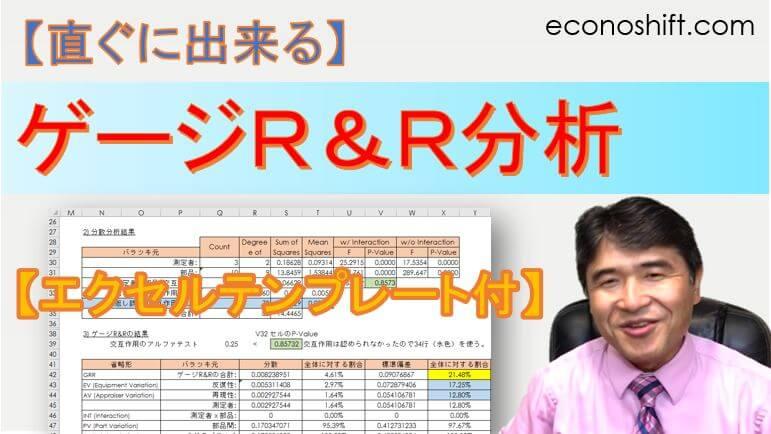 ゲージR&R分析のやり方、図解で分かる【エクセルテンプレート】