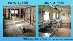 5S「清掃」の前と後の写真