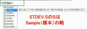 STDEV.S関数(標準偏差)