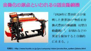 自働化の原点のトヨタのG型自動織機