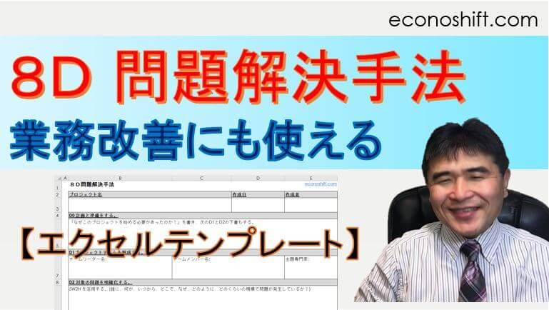 8D問題解決手法、業務改善にも使える【エクセルテンプレート】