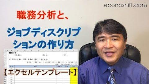 職務分析とジョブディスクリプション(職務記述書)の作り方【エクセルテンプレート】