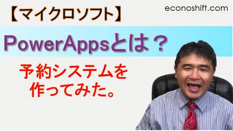 PowerAppsとは?これからの業務改善の主流になりえる?
