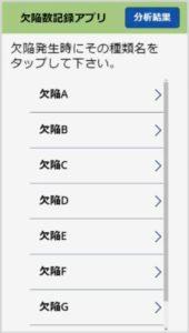 欠陥数記録アプリ1