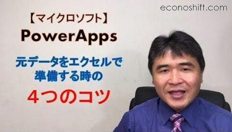 PowerApps:元データをエクセルで準備する時の4つのコツ