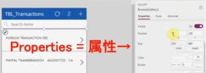 PowerApps プロパティ