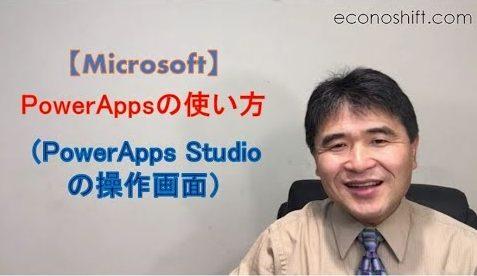 PowerAppsの使い方 (PowerApps Studioの操作画面)