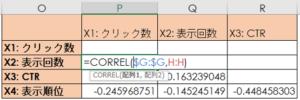 相関係数を出せるCORREL関数