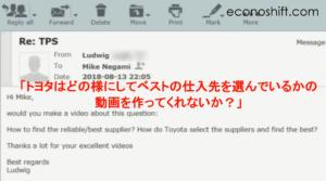 トヨタの調達の仕方動画リクエスト