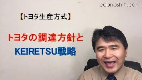 トヨタの調達方針とKEIRETSU戦略【トヨタ生産方式】