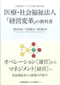 医療・社会福祉法人「経営変革」の教科書