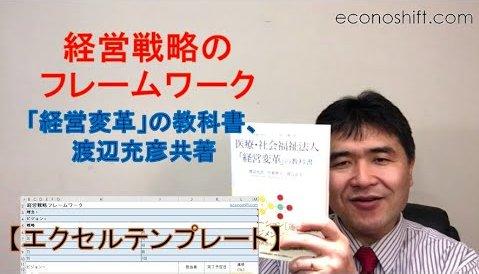 経営戦略のフレームワーク、「経営変革」の教科書:渡辺充彦共著【エクセルテンプレート】