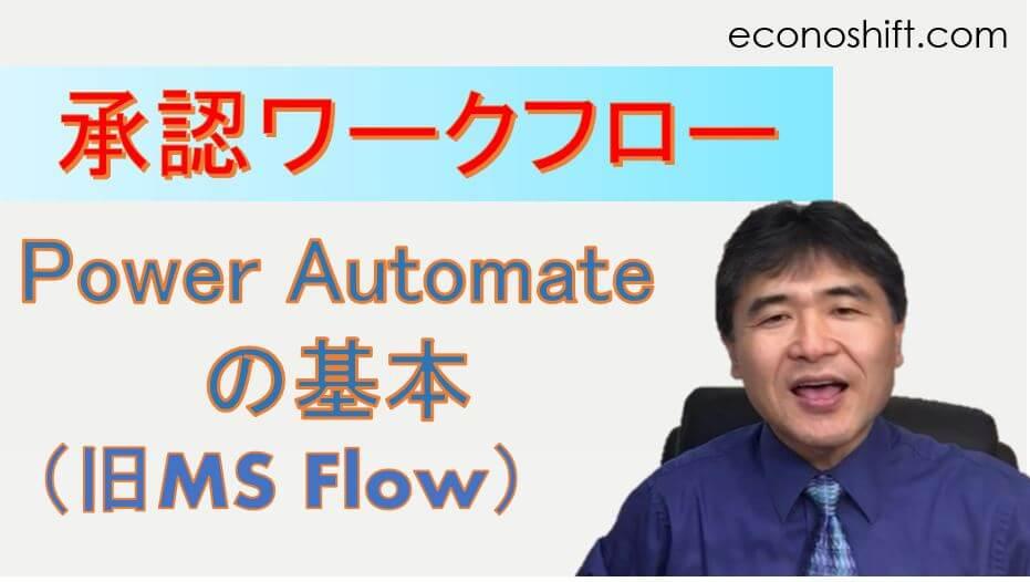 【Microsoft Flow】承認ワークフローの改善プロジェクト2