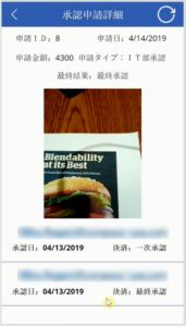 アプリ承認申請詳細画面