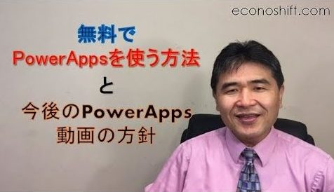 無料でPowerAppsを使う方法と今後のPowerApps動画の方針
