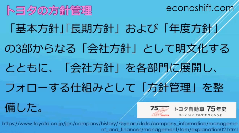 トヨタの方針管理とは?目標管理との違いは? | econoshift.com | 業務 ...