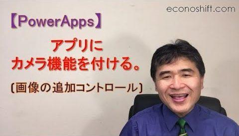 【PowerApps】アプリにカメラ機能を付ける。(画像の追加コントロール)