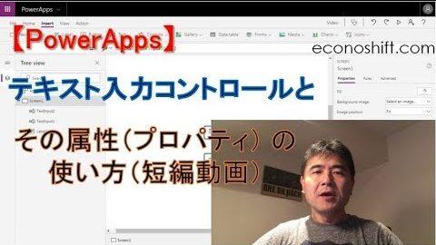 【PowerApps】テキスト入力コントロールとその属性(プロパティ) の使い方