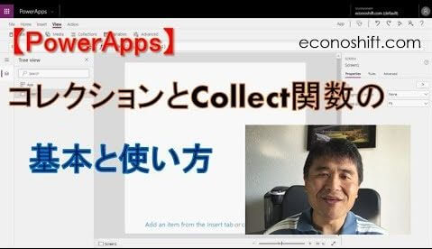 【PoweApps】コレクションとCollect関数の基本と使い方(ClearCollect、Clear、LookUp関数)