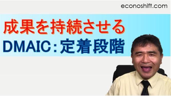 プロジェクトの成果を持続させる 【DMAIC:定着段階】(リーンシックスシグマ)