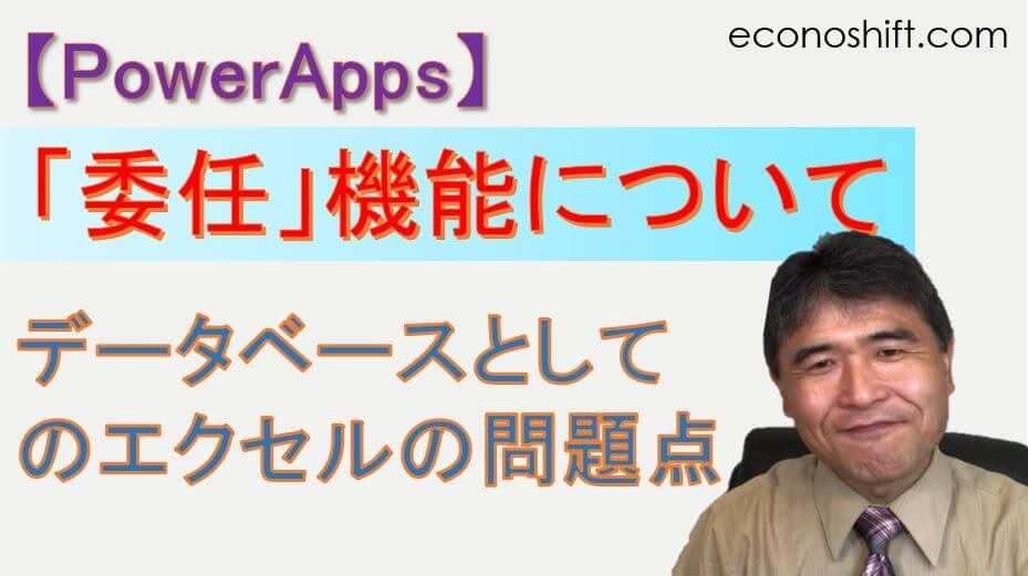 【PowerApps】「委任」機能についてとデータベースとしてのエクセルの問題点